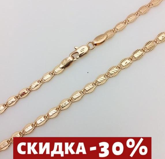 Купить Цепочка на шею плетение Лезвие 50 см H-0.4