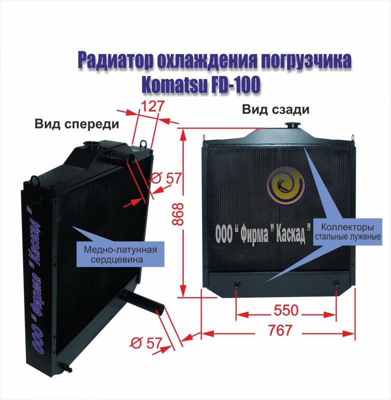Радиатор охлаждения погрузчика Komatsu FD 100