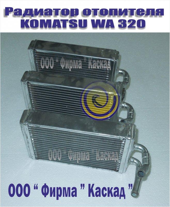 Радиатор обогрева салона KOMATSU WA 320