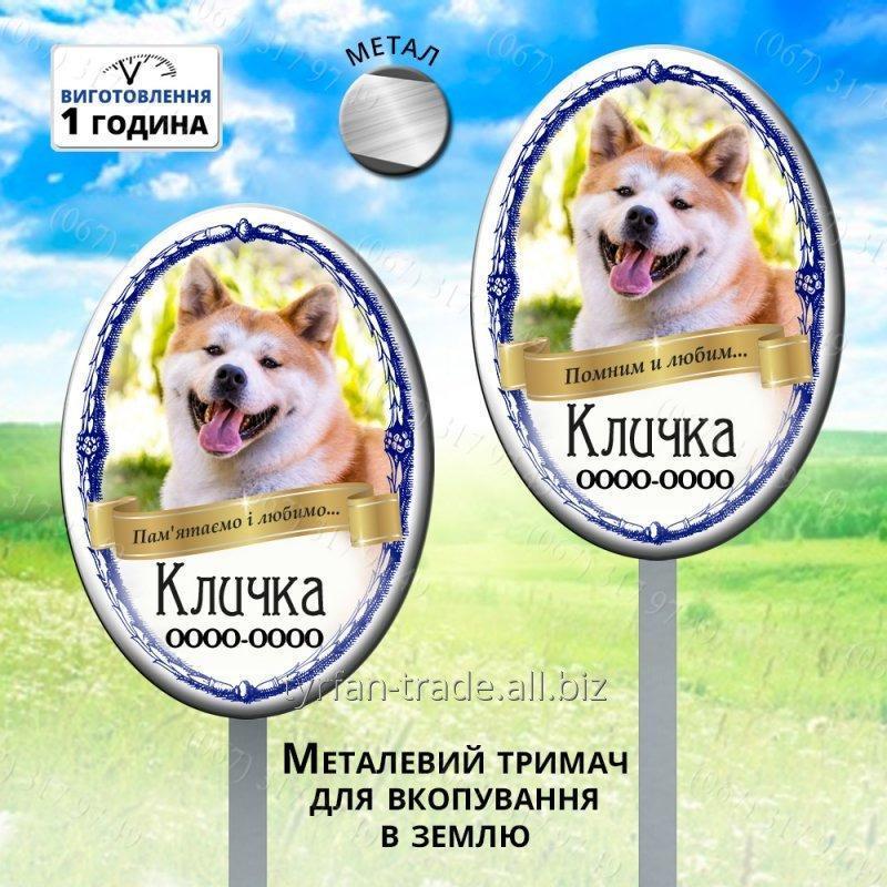Купить Памятная ритуальная табличка для собаки на металлическом прутке для установки в землю
