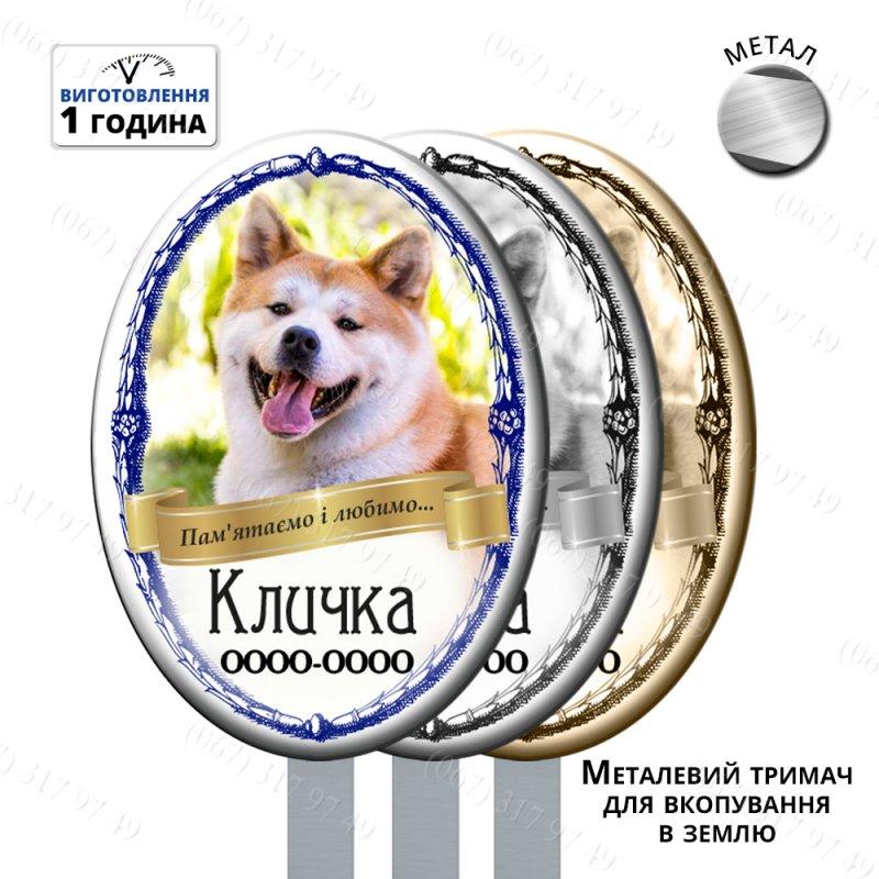 Купить Памятная ритуальная табличка с ножкой на могилу собаке собачке песику для установки на кладбище