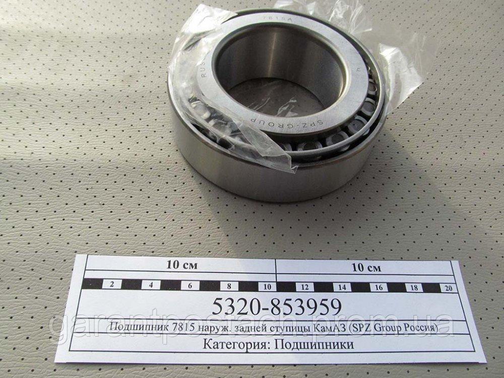 Купить Подшипник 7815 наруж. задней ступицы КамАЗ (SPZ Group Россия) 5320-853959