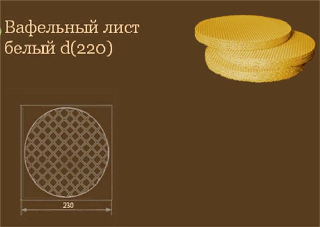 Купити Коржи вафельные. Вафельный лист белый d(220) от производителя. Купить вафельный лист