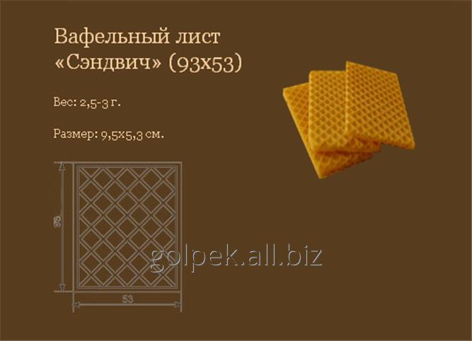 Купить Вафельный лист Сэндвич 93х53