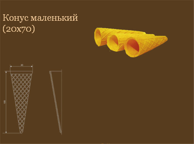 Buy Wafer cups - the Cone small 20х70 from the producer