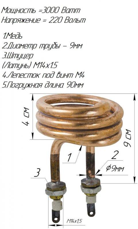 Купить Дистиллятор медный 3,0 кВт М14х1,5 спиралевидный для аквадистиллятора ДЭ-20