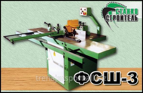 Купить Станок деревообрабатывающий фрезерный ФСШ-3 с нижним расположением шпинделя, шипорезной кареткой, наклон шпинделя -5+45град, уширитель и удлинитель стола