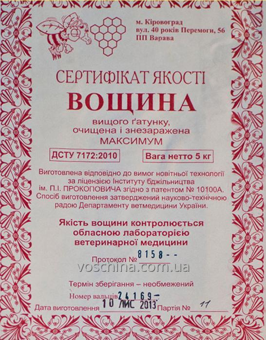 Вощина на дадановскую рамку,  ГОСТ 7172:2010