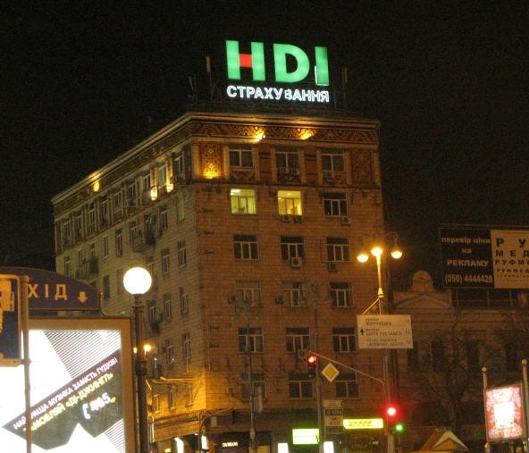Купить Вывески рекламные электрические наружные, Карнет Плюс, Киев, Украина, цена, фото, заказать
