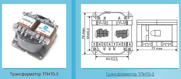 Купить Трансформаторы питания типа ТПН ТПН70-3 для питания электронной аппаратуры и электротехнического оборудования от сети переменного тока частотой 50Гц с номинальным напряжением не более 250 В, пр-во Ингул, г. Николаев, Украина