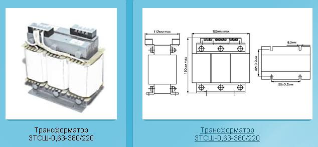 Купить Трансформаторы серии 3ТСШ-0,63-380/220 для промышленных и бытовых электротехнических устройств, например трансформаторов питания лифтами, пр-во Ингул, г. Николаев, Украина
