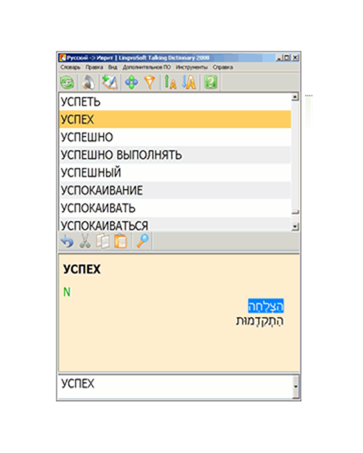 Русско Азербайджанский Словарь Онлайн