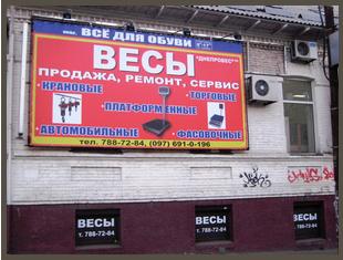Купить Изготовление вывески баннерной, реклама на домах, фасады. Днепропетровск