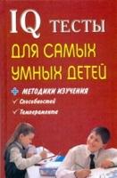 Купить Книга IQ тесты для самых умных детей.