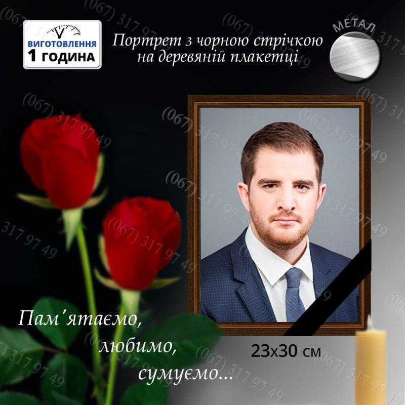 Купить Фотография покойного для похорон 220х300мм 20х30см Формат А4 Изготовим за 1 час