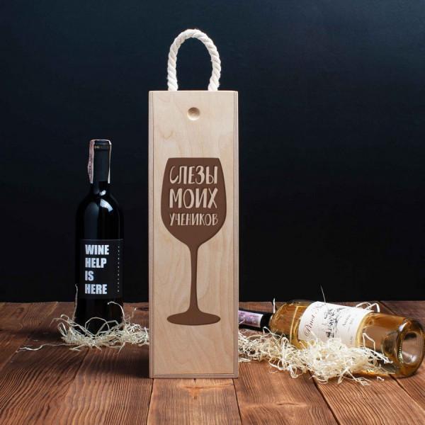 Купить Коробка для вина на одну бутылку Слезы моих учеников подарок учителю подарунок для вчителя