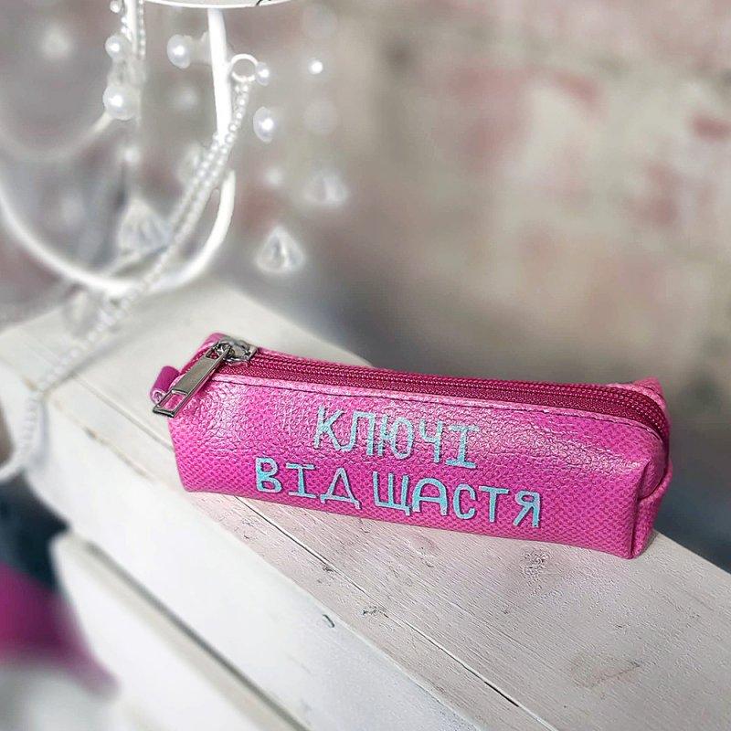 Купить Ключница карманная Big розовая подарки на день рождения