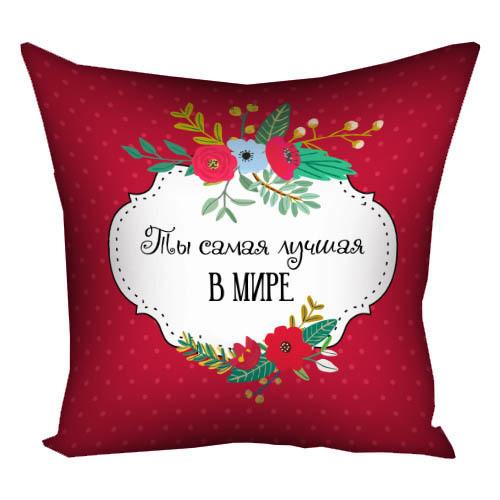 Купить Подушка Ты самая лучшая в мире 40х40 см подарки на день рождения
