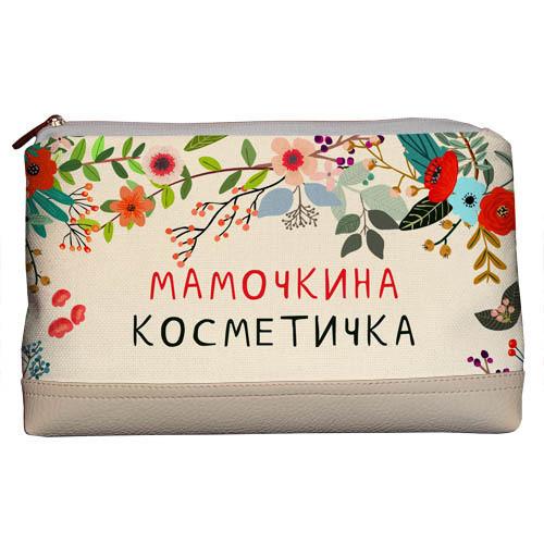 Купить Косметичка дорожная женская «Lovely» Мамочкина косметичка подарки на день рождения