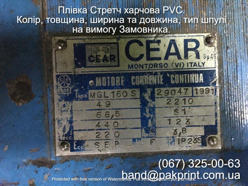 Купить Двигатель постоянного тока CEAR