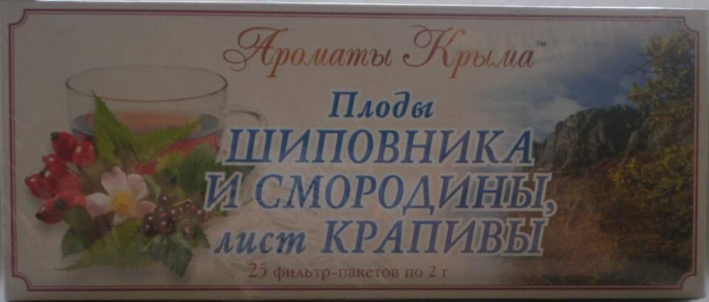Купить Лечебный чай из шиповника смородины лист крапивы