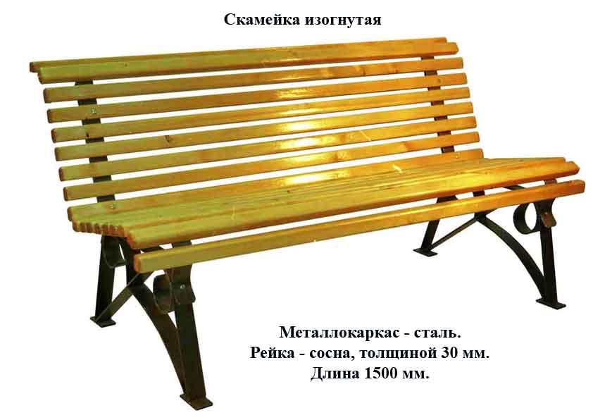 Скамейка изогнутая