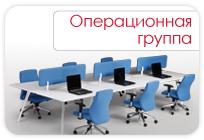 Купить Залы операционные Симферополь.