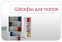 Купить Шкафы для документов Симферополь.