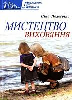 Купити Мистецтво виховання Призначенням цієї книги є конкретна допомога, сповнена розуміння проблем, які будуть поставати перед вами щодня.