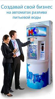 Автомат напольный с системой водоподготовки - WVM-750/F