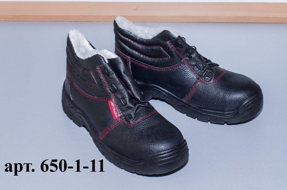 Купить Ботинки утепленные (Спецобувь утеплённая)