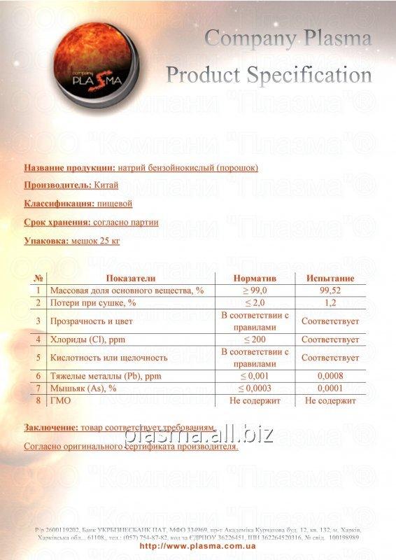 Купить Бензоат натрия (НАТРИЕВАЯ СОЛЬ БЕНЗОЙНОЙ КИСЛОТЫ, БЕНЗОЙНОКИСЛЫЙ НАТРИЙ)