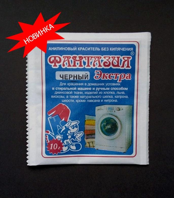 Краситель для одежды Фантазия ЭКСТРА чёрный.для ручной или машинной окраски (10 гр) на 1 кг материала.