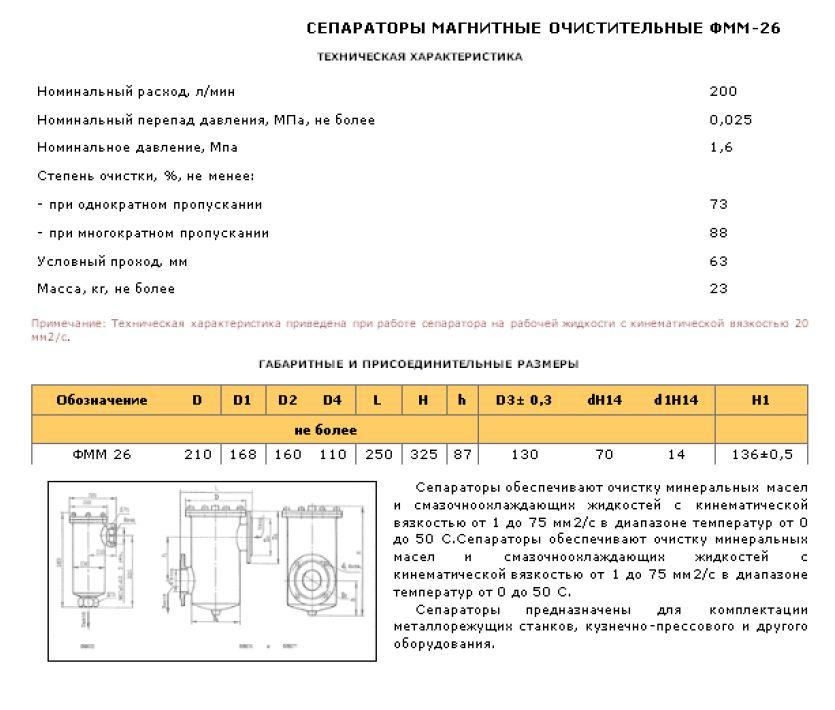 Купить Сепараторы магнитные очистительные ФММ-26