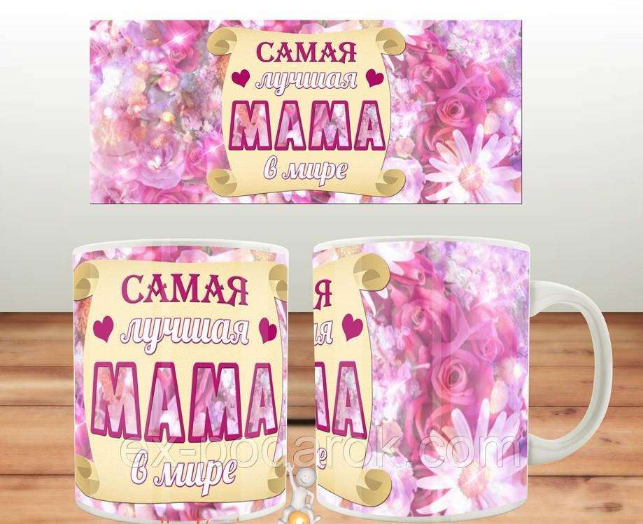 Купить ЧашкаСамая лучшая мама в мире