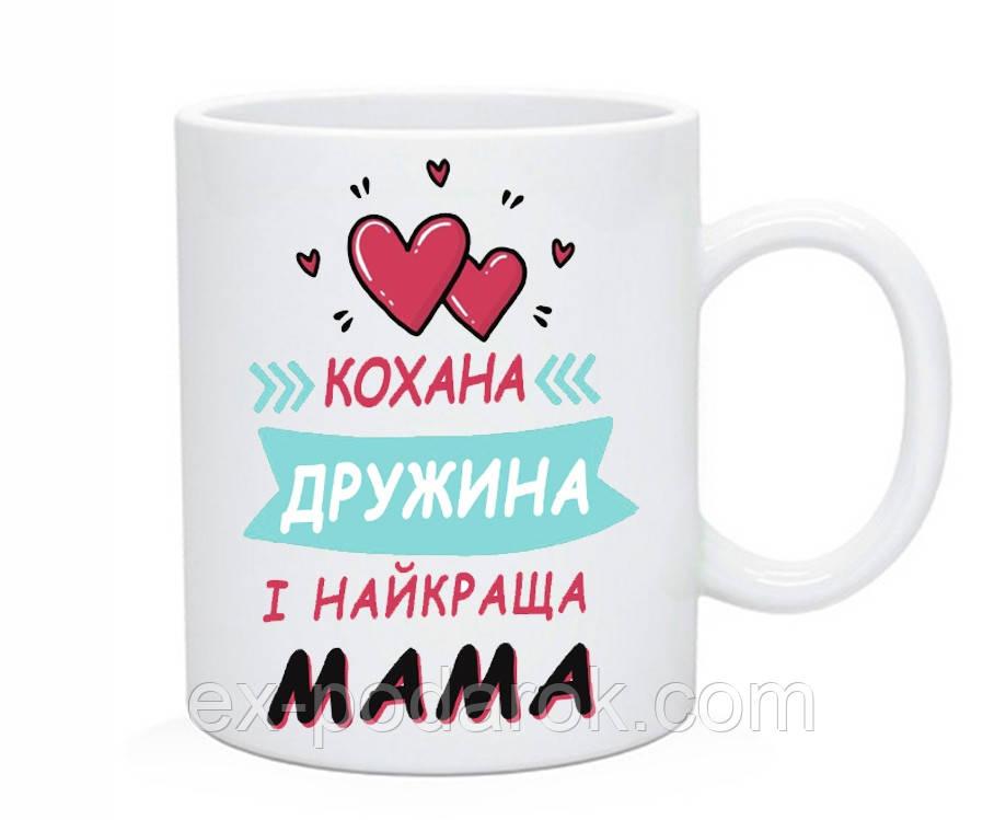 Купить Чашка Кохана дружина і найкраща мама