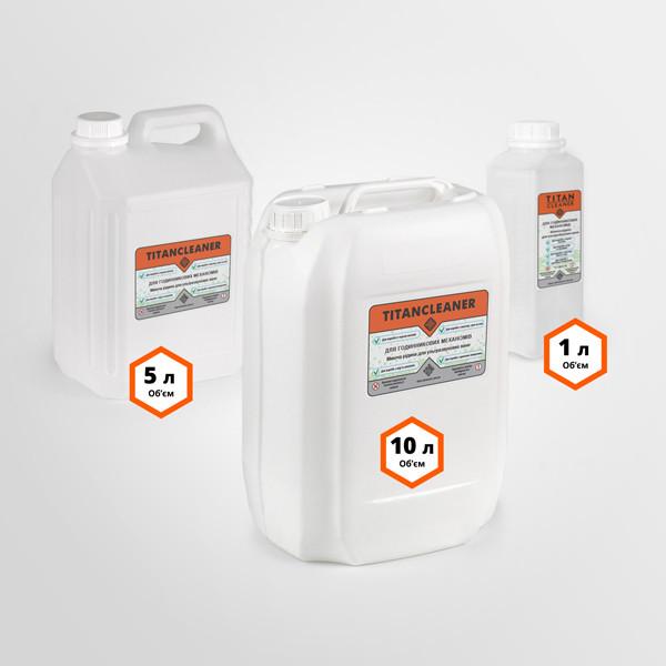 Купить 10 литров моющая жидкость для удаления загрязнений с часов и бижутерии в ультразвуковой ванне