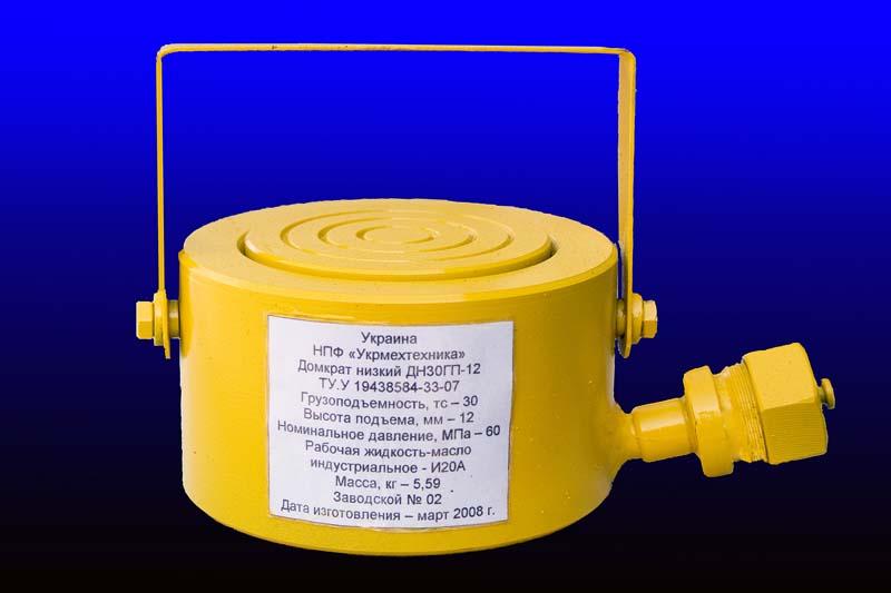 Купить Домкрат низкий ДН30 ГП-12 Грузоподъёмность, тс, не менее-30, для подъёма и выверки технологического оборудования при производстве монтажных и демонтажных работ труднодоступных местах