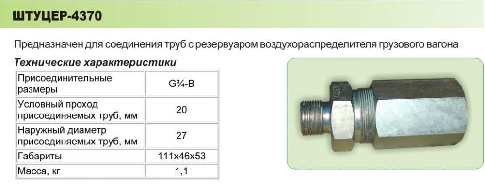 Штуцер 4370