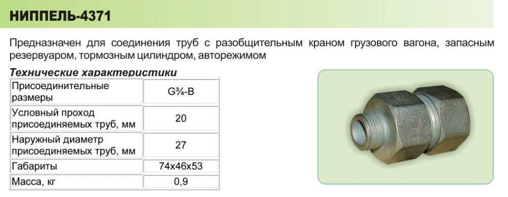 Купить Ниппель 4371