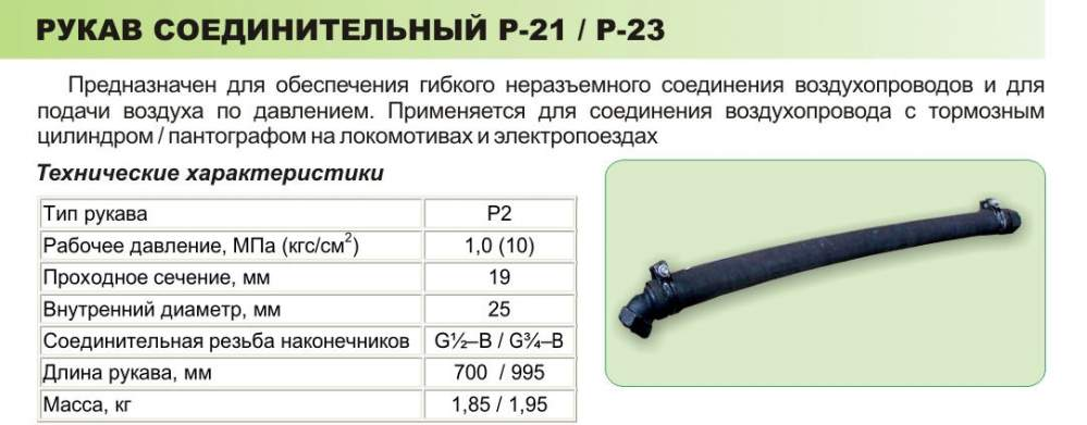 Рукава соеденительные Р-21 / Р-23