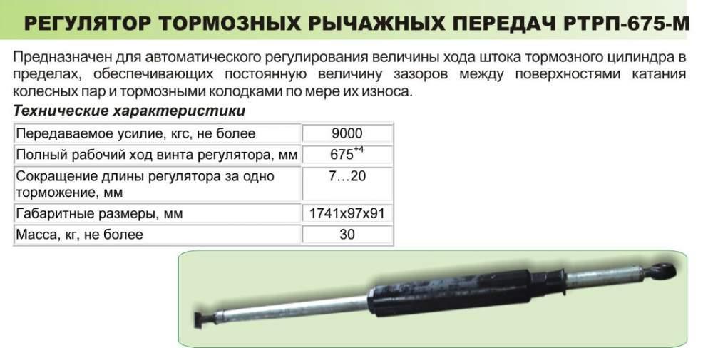 Регулятор тормозных рычажных передач РТРП-675-М