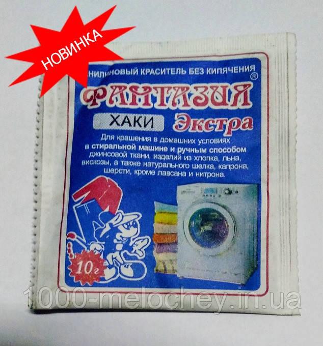 Краситель для одежды Фантазия ЭКСТРА. ХАКИ(БОЛОТО) .для ручной или машинной окраски (10 гр) на 1 кг материала.