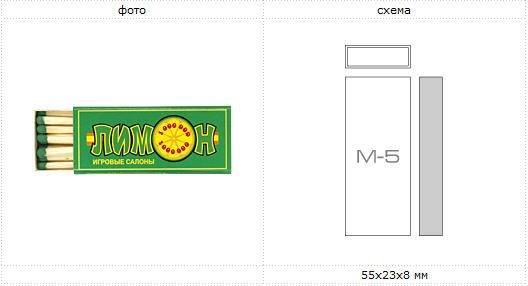 спички с логотипом: