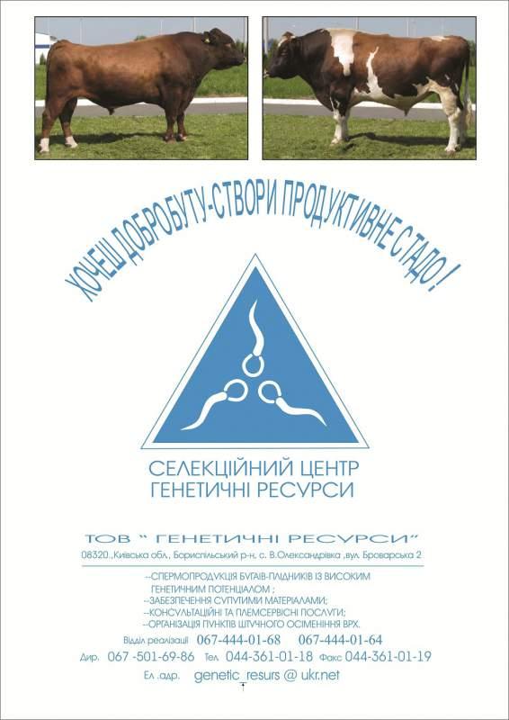 Купить Спермопродукция импортных немецких быков отечественного производства