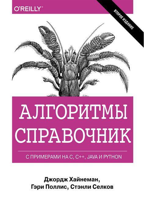 Купить Книга Алгоритмы. Справочник с примерами на C, C++, Java и Python. Автор - Джордж Хайнеман (Диалектика)