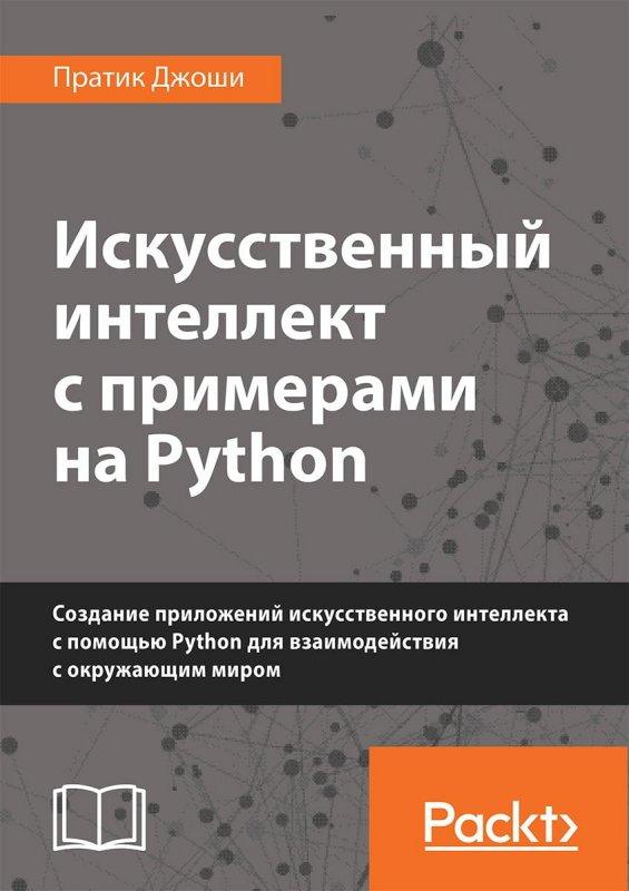 Купить Книга Искусственный интеллект с примерами на Python. Автор - Пратик Джоши (Диалектика)