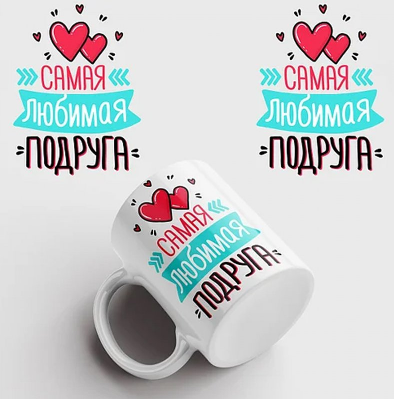 Купить Чашка Самая Любимая подруга