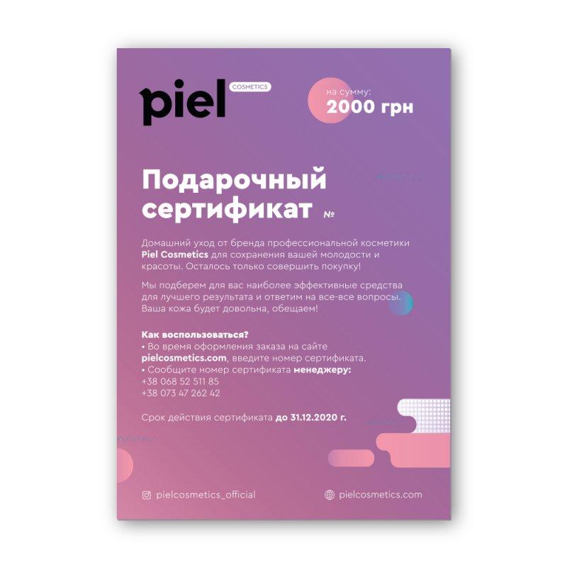 Купить Подарочный сертификат 2000грн
