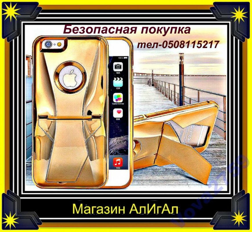 Чехол с подставкой для iphone 6